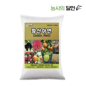 건도 황산아연 10kg - 특수정제된 수용성 아연비료