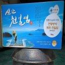친환경 전통방식채염 토판염 신안토판소금(17년산)10kg