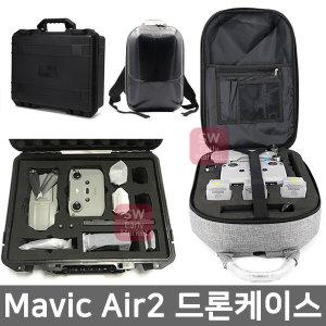 mavic air2드론 방수하드케이스 매빅에어2 보관가방함