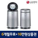 LG공기청정기 렌탈 AS190DNPR 6개월무료+16만원상품권