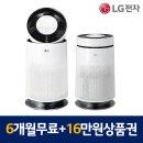 LG공기청정기 렌탈 AS190DWFR 6개월무료+16만원상품권