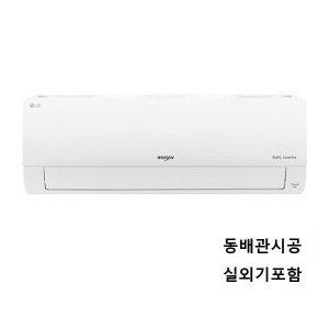 기본설치비무료 LG벽걸이에어컨 SQ09BAJWAS / 랜드