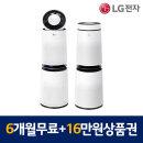 LG 공기청정기 렌탈 AS300DWFR 6개월무료+16만원상품권