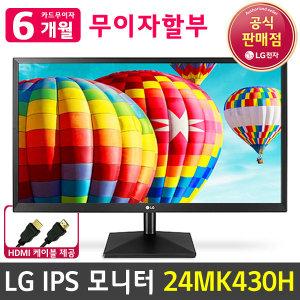 LG 24MK430H 60cm LED 컴퓨터 모니터 IPS 광시야각