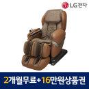 LG 안마의자 렌탈 BM301RCR 2개월무료+16만원상품권