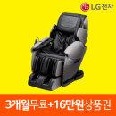 LG 안마의자 렌탈 BM401RGR 3개월무료+16만원상품권