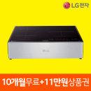LG 전기레인지 렌탈 BEI3MTR 10개월무료+11만원상품권