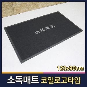소독발판 신발소독 방역 소독매트 로고 120x90cm