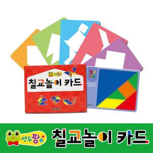 연두팡 칠교놀이 카드(50pcs)
