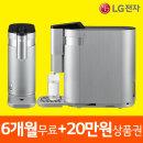 LG 케어솔루션 렌탈 상하좌우 6개월무료+20만원상품권