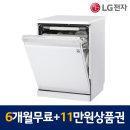 LG 식기세척기 렌탈 DFB22WR 6개월무료+11만원상품권