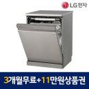 LG 식기세척기 렌탈 DFB22SR 3개월무료+11만원상품권