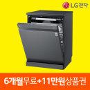 LG 식기세척기 렌탈 DFB22MR 6개월무료+11만원상품권
