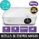MX535 비즈니스 프로젝터 XGA 3600안시루멘/유리렌즈