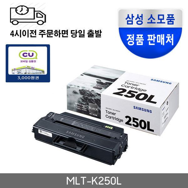 MLT-K250L SL-M2630 2840 2843 2680 인증점 CU 모바일
