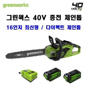 G-MAX 40V 충전체인톱 배터리2팩/급속충전기 엔진톱