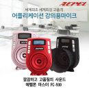 FC-930H/에펠폰/선생님 유무선 이어마이크/50W(블랙)
