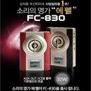 FC-830/에펠폰/유무선마이크/AUXOUT/선생님마이크/32W