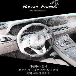 차량용 버블세정제 내부버블세차 자동차실내청소용품