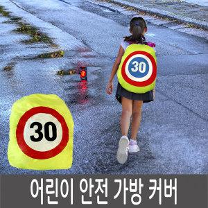 어린이 안전가방커버 교통안전 가방덮개 방수커버