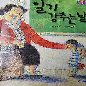 (저학년)일기 감추는 날/황선미.웅진주니어.2010
