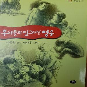(3-6학년)우리들의 일그러진 영웅/이문열.다림.2012