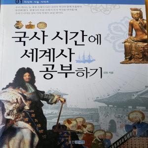 (5-6학년)국사시간에 세계사 공부하기/김정.웅진