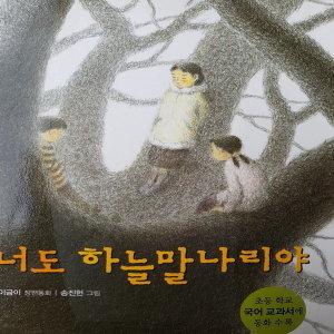 (3-6학년)너도 하늘말나리야/이금이.푸른책들.2015