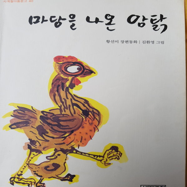 (3-6학년)마당을 나온 암탉/황선미.사계절.2013