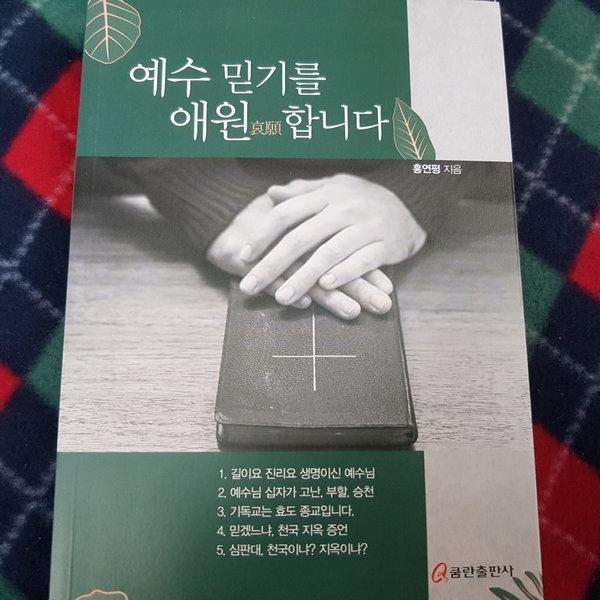 예수 믿기를 애원합니다/홍연편.쿰란.2019