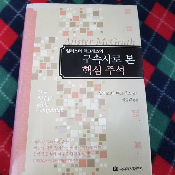 구속사로 본 핵심주석/알리스터.국제제자훈련원.2008