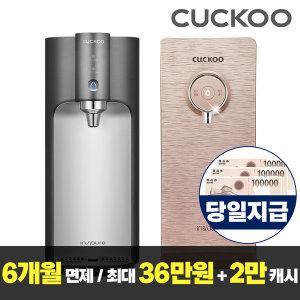 쿠쿠 정수기렌탈 6개월무료/최대상품권36만원+2만캐시