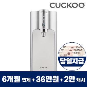 쿠쿠정수기렌탈 6개월면제+36만원지원+2만캐시