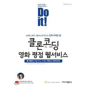 Do it  클론 코딩 영화 평점 웹서비스 : 노마드 코더 니꼴라스와 만드는 진짜 리액트 앱  니꼴라스 김형태