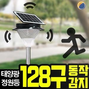 태양광 128구 감지 정원등 태양열 led 실외 조명등