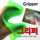 이지이지 그리퍼 물고기그리퍼 피쉬 그립 낚시 도구