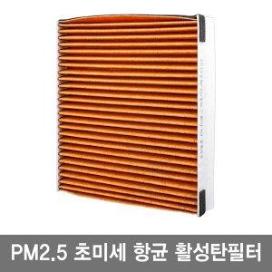 제네시스DH 에어컨필터 PM2.5 활성탄 YC21 3개