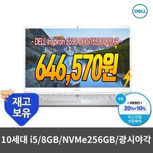 Inspiron15 5590 D001I5590007KR 특가64만 인텔10세대