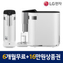 LG 정수기 렌탈 WD303AW 6개월무료+16만원상품권