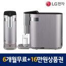LG 정수기 렌탈 WD303AP 6개월무료+16만원상품권
