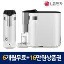 LG 정수기 렌탈 WD503AW 6개월무료+16만원상품권