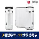 LG 정수기 렌탈 WD302AW 3개월무료+11만원상품권