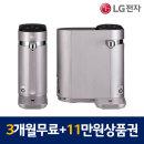 LG 정수기 렌탈 WD302AP 3개월무료+11만원상품권