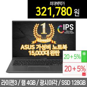 라이젠노트북ASUS X512DA-BQ473 2020년형/빅스마일할인