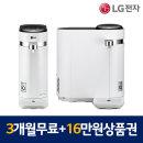 LG 정수기 렌탈 WD502AW 3개월무료+16만원상품권