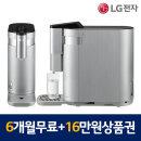 LG 정수기 렌탈 WD303AS 6개월무료+16만원상품권