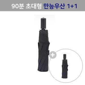 샤오미 90분 초대형 만능우산 양산/우산 원터치 1+1
