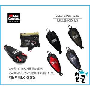 용궁-아부가르시아 컬러즈 플라이어 홀더 PlierHolder