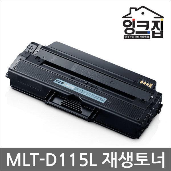 MLT-D115L 토너 SL-M2670FN M2620ND M2870FW M2820DW
