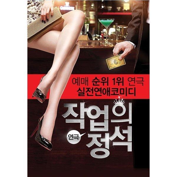 연극 / 작업의정석 / 주말 ( 2인) 관람권 / 현장수령